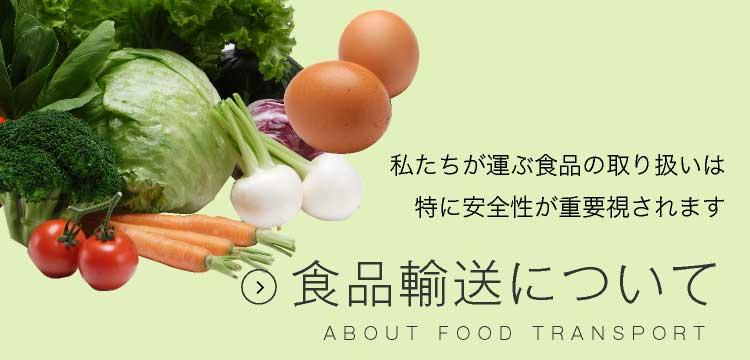 食品輸送について